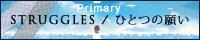 Primary 10th single/STRUGGLES・ひとつの願い