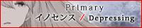 Primary 11th single/イノセンス・Depressing