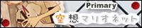 Primary 4th single【空想マリオネット】