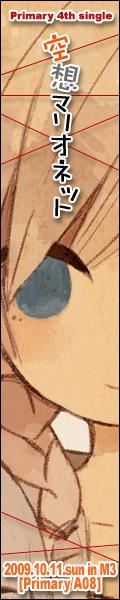 空想マリオネット / Primary